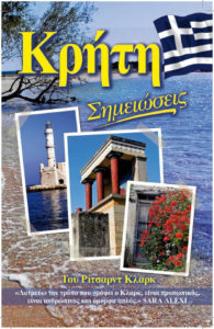 Greek edition of Crete A Notebook